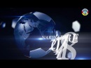 Лига Нартов 2017/18. 11 тур. Барсы - Бенфика