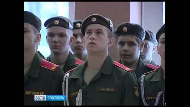 170 первокурсников Ярославского кадетского училища приняли присягу