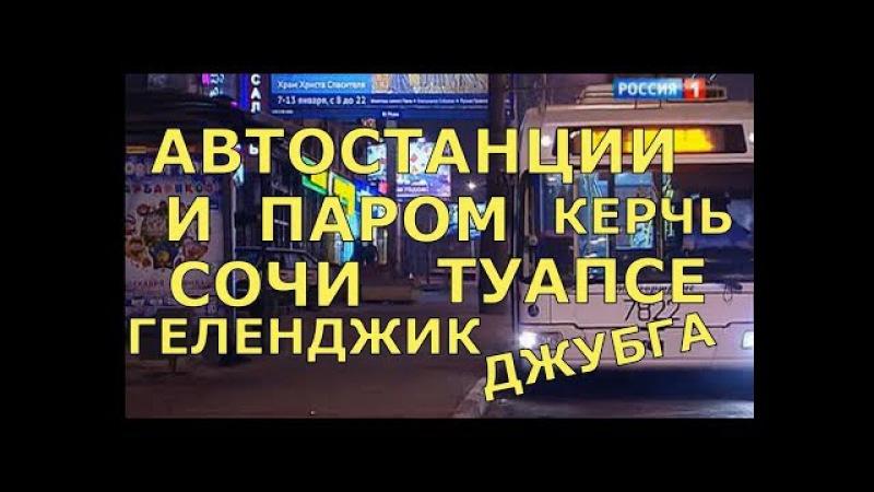 🔴 Ночные автостанции 🔴 ПАРОМ.От Сочи до Крыма.Это Геленджик.Керчь.Туапсе. Джуб ...