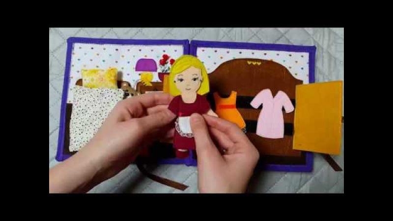 Розвиваюча книжка для дівчинки Ляльковий будиночок