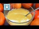 Апельсиновый курд. Заварной фруктовый крем