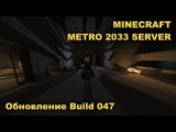 Minecraft Метро 2033 Сервер Дневники разработчиков #56 Новые модели, тени