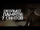 Сколько Памяти у Синтов и Забудет ли Нас Ник Валентайн История Мира Fallout Лор