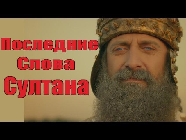 Последние мудрые слова султана Сулеймана....