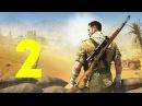 Прохождения Sniper Elite 3 2