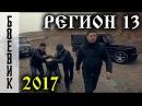 Регион 132017 - Русский криминальный боевик. Русские фильмы про 90-е.