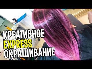 Креативное экспресс окрашивание волос. Как освежить цвет когда нет времени. Рас ...