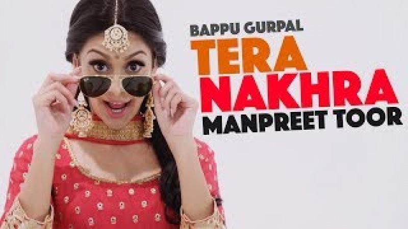 Manpreet Toor   Tera Nakhra (feat Babbu Gurpal)