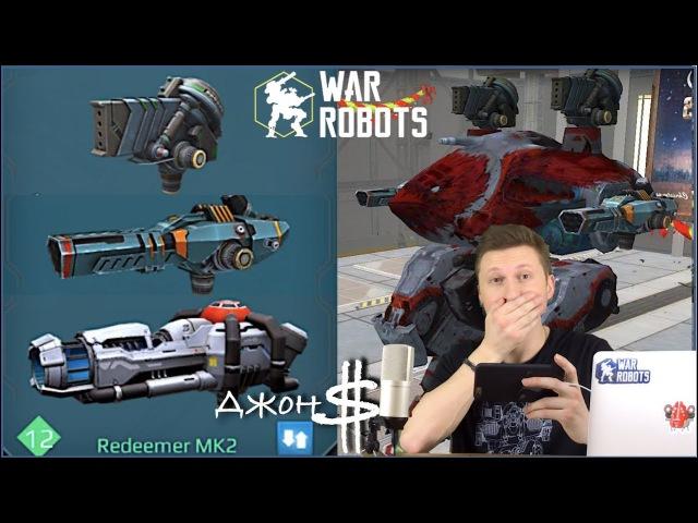 War Robots - Новое оружие не для чемпион лиги! The new weapon is not for the champion of the league!