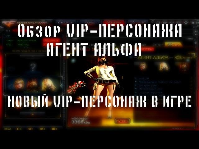 CrossFire Обзор VIP-ПЕРСОНАЖА /«АГЕНТ АЛЬФА» — НОВЫЙ VIP-ПЕРСОНАЖ В ИГРЕ.