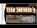 Team Fortress 2 Серебрянный МвМ Mann Up
