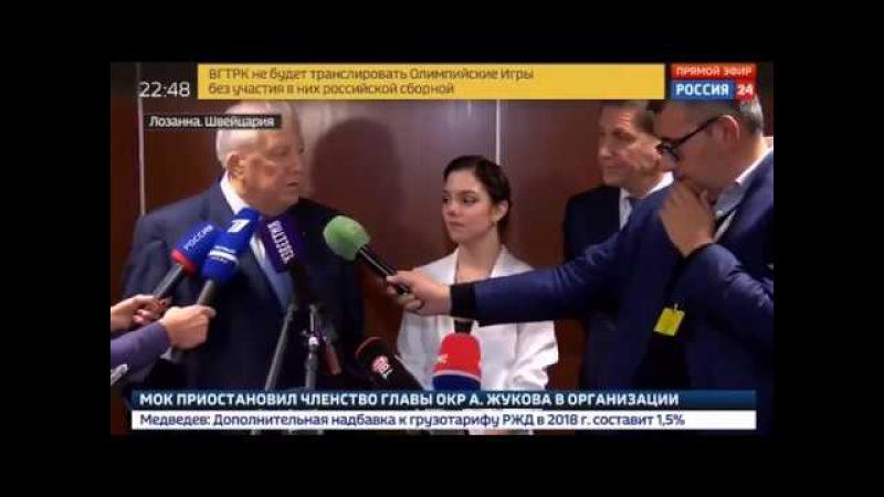 Evgenia Medvedeva in Lausanne at IOC session