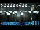 Observer прохождение игры на русском 11 Обсервер Зомбоящики