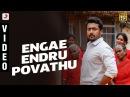 Thaanaa Serndha Koottam - Engae Endru Povathu Tamil Video   Suriya   Anirudh l Keerthi Suresh