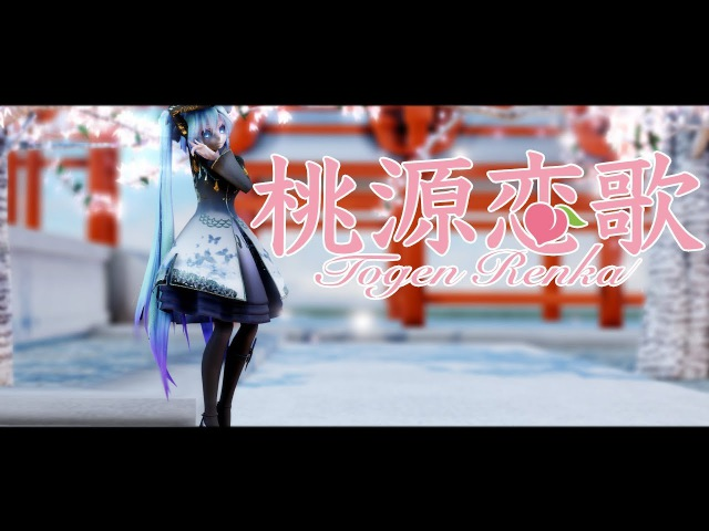 【MMD】【1080p60fps】桃源恋歌 /Tougen Renka【TDA Chinese Lolita Miku BETA 】【Miku】