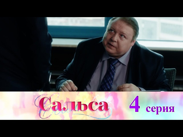 Сериал Сальса 2018 4 серия