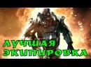 Fallout 4 лучшая стартовая броня и оружие