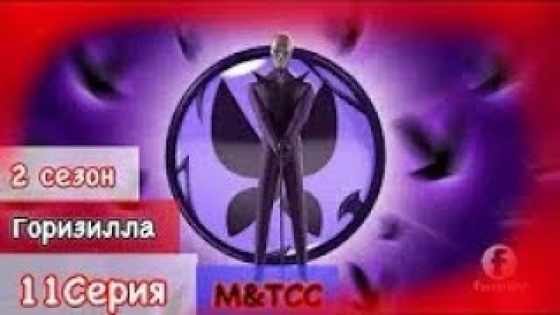 Леди баг и супер кот 2 сезон 11 серия горизилла на русском