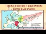 Древние славяне и их соседи (рассказывает историк Владимир Петрухин и др.)