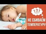 Почему не надо сбивать температуру детям ниже 38 градусов