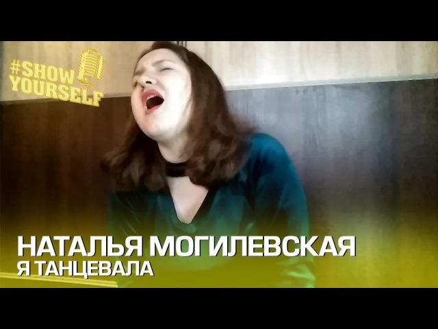 Наталья Могилевская Я танцевала cover Marta Volokhina ShowYourself
