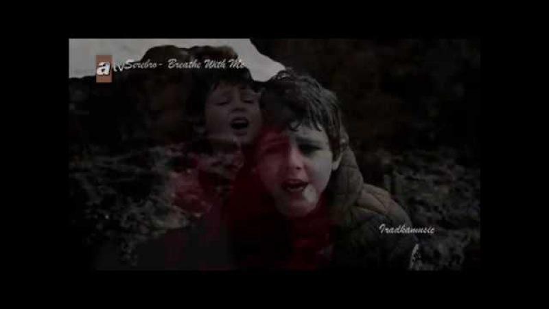 Дыши со мной / Breathe With Me - Karadeniz /Serebro