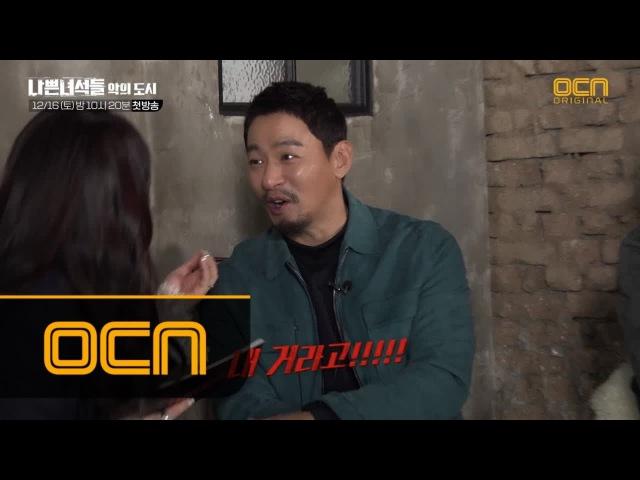 BADGUYS2 ′내 거라고 ′ 주진모가 벌거한 이유는 점입가경 쎈 토크 인터뷰 불가 M