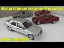 Масштабные модели Mercedes W124 Brabus 5.6 и AMG E60 Minichamps против NEO