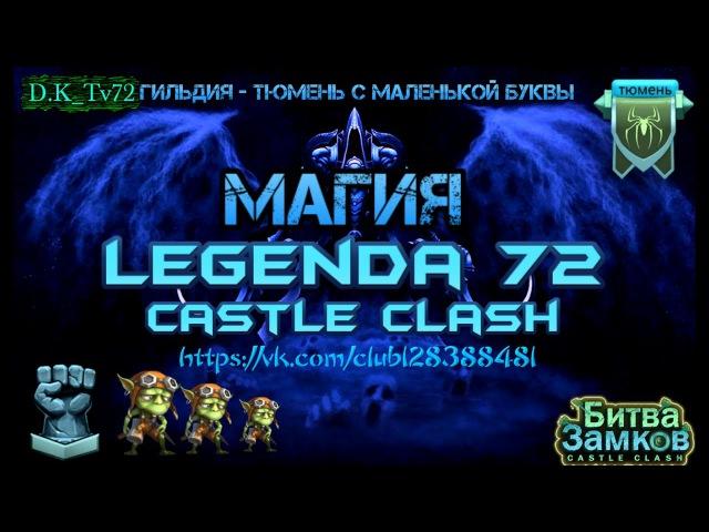 Видео 200,Legenda72 Castle Clash выпуск