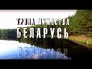 Тропа мужества - Беларусь. Анонс мероприятия 4-6 августа 2017 года