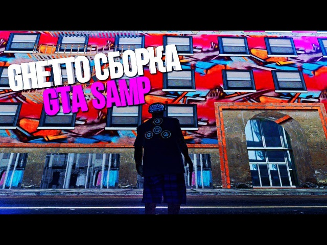 СБОРКА GTA SAMP 0.3.7 ДЛЯ ГЕТТО