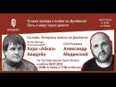 АХРА АВИДЗБА (АБХАЗ) - МЕДИНСКИЙ - МИР НА ДОНБАССЕ