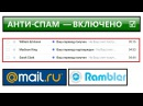 Как НАВСЕГДА очистить СПАМ и избавиться от тупых писем почта рамблер rambler и мейл.ру mail