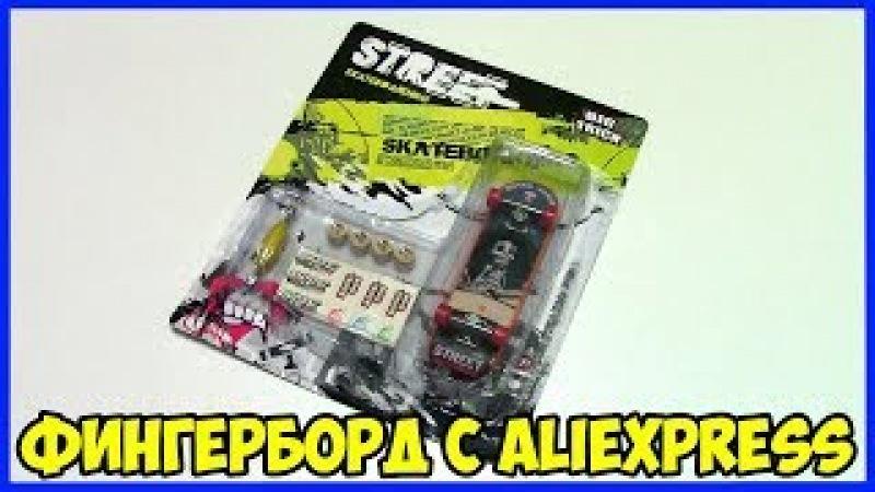 Фингерборд с AliExpress Распаковка Обзор Fingerboard Unboxing Review