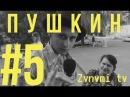СПЕЦВЫПУСК! 5 Не спросил , а поинтересовался День рождения Пушкина
