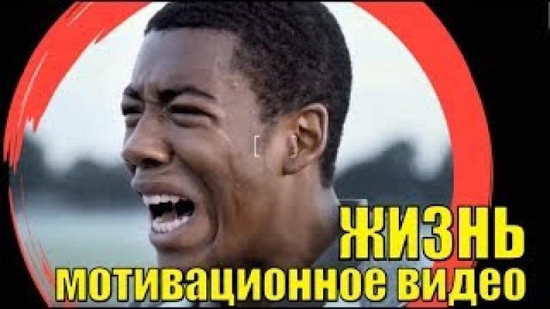 ЖИЗНЬ сильное мотивационное видео Русская озвучка LIVE EMOTIONS