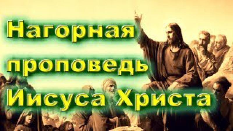 Нагорная проповедь Иисуса Христа - Евангелие от Матфея