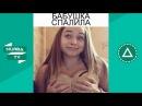 ПОДБОРКА ЛУЧШИХ ВАЙНОВ | Русские и Казахские вайны 2017 ЛУЧШИЕ приколы ВАЙН! #9