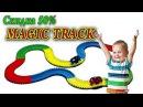 Гнущаяся и светящаяся гоночная трасса MAGIC TRACK