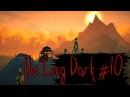 The Long Dark ПРОХОЖДЕНИЕ 10 НА ГРАНИ СМЕРТИ