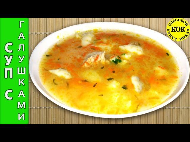 Суп с клецками или галушками воздушными - проверенный рецепт