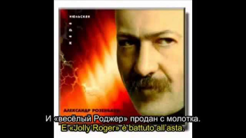 ALEKSANDR ROZENBAUM - VECCHIE PANCHINE (СТАРЫЕ СКАМЕЙКИ) Sottotitoli: italiano, russo