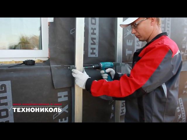 Утепление кирпичного дома снаружи минватой под сайдинг своими руками видео