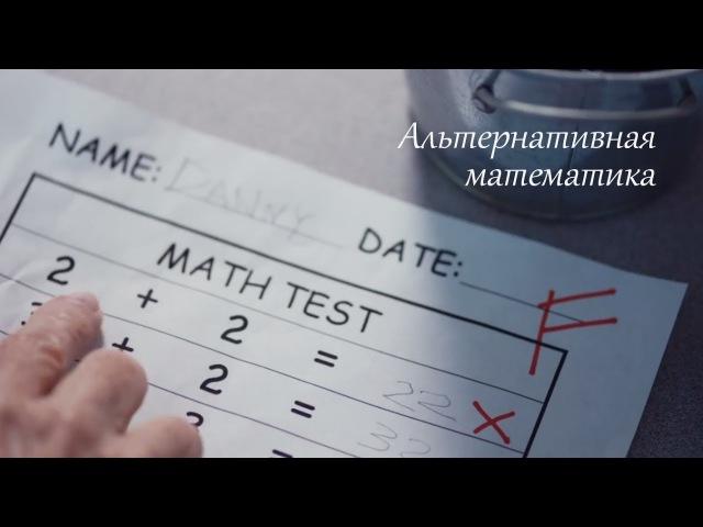 Альтернативная математика. Вот она, наша школа И мы к этому идём((