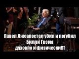 Павел Лжеапостол убил и погубил Билли Грэма духовно и физически!!!