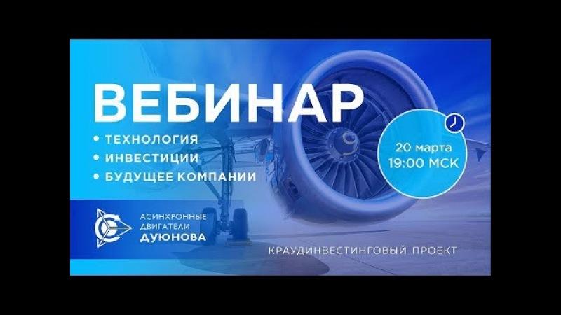 ПРОЕКТ ДУЮНОВА:как заработать на прорывной российской технологии?