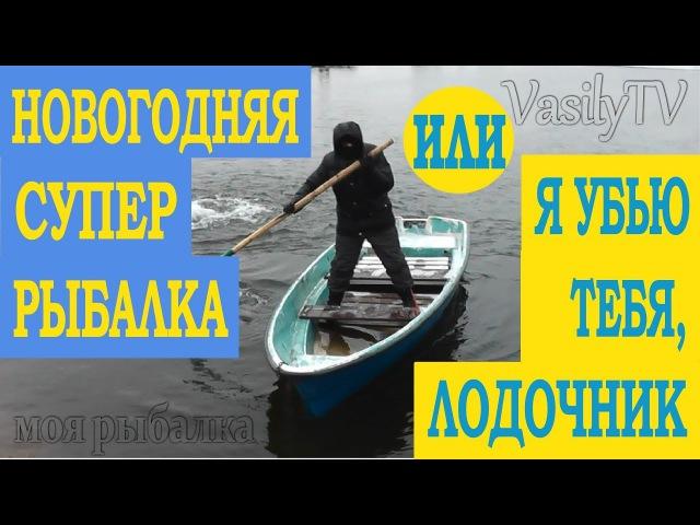 Новогодняя супер рыбалка или Я убью тебя, лодочник