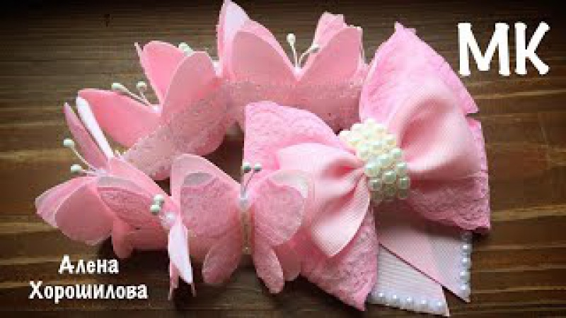 Резинка на гульку пучок с бабочками из лент и кружева МК Алена Хорошилова Канзаш...