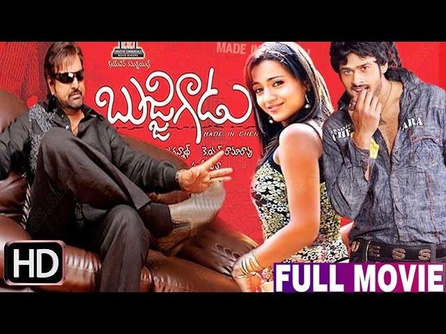 Bujjigadu Telugu Full Movie( HD) PRABHAS (Милашка Сделано в Ченае)Прабхас