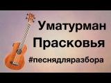 Уматурман - Прасковья (видеоурок, разбор на укулеле)
